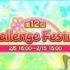第12回 チャレンジフェスティバル