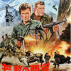 "<span itemprop=""headline"">映画「荒鷲の要塞」(1968)</span>"