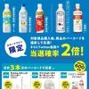 【6/30】【8/2】【8/31】キリンまいにちのおいしい健康キャンペーン【バーコ/スマホ】
