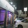 SoupCurry Beyond Age(ビヨンドエイジ) 南19条店 / 札幌市中央区南19条西7丁目