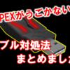 XIM APEXファームウェアアップデート・正常に動作しない・接続できないなどのトラブル対処法まとめ