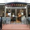 【ノマド日記】タリーズコーヒー平和島東京流通センター店は意外と電源席が多め