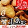 超人気のダイエットクッキーが、今だけ1.2kgの大ボリュームに大増量