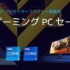 【2021/09/10 -9/17 Amazonセール】インテル ゲーミング PC セールで買うべきゲーミングPCはどれだ!? | Amazonタイムセールを斬る! その3