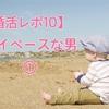 【婚活レポ10】マイペースな男①