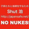 2014年1月10日 第79回 道庁前泊原発再稼動反対抗議行動 札幌市