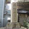 海軍営之碑(諏訪山公園)@龍馬をゆく2012