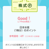 【今日の株】日本水産の株をもらいました(´・ω・`)
