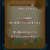 イベント「海賊のお宝探し」おまけのマップのミッション解説!
