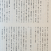入江相政侍従(次)長と美智子東宮妃間の埋めようもないギャップ