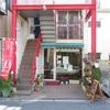 大島「花笑み」〜地域密着型の小さなケーキ屋さん〜