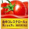 トマトのペクチンはデトックスにすごいお勧め【毒素を排出させる】【クエン酸】