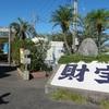 令和元年12発目、鹿児島で遊んできた。その1:謎多き「薩摩明治村」。