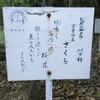 万葉歌碑を訪ねて(その524、525、526)―奈良市法蓮佐保山 万葉の苑(27,28,29)―万葉集 巻十 一八六六、一八七〇、一八七二