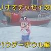 【マリオオデッセイ】雪の国 パウダーボウルのパワームーン入手場所