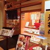 昼天定食。藤沢「天喜代」