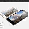 Apple公式サイトがリニューアル、Online Storeを統合