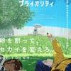 2021年 冬アニメは何を観る?来期オススメアニメの紹介ー2020年秋アニメを振返りながらー