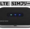 MWR-01-LTEというSIMフリー LTE対応モバイルルーターが3,980円!送料無料/台数限定で1人1台限り!