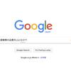 「Googleの日本語検索の品質向上にむけて」をみてコンテンツの質について思う事
