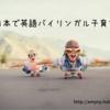 日本に住みながら家庭英語をしてバイリンガル子育てをする場合