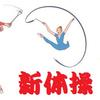 新体操の種目は?世界選手権 バークの結果は?代表選手についても!