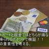 クレジットカードVS現金はどちらがお得?ポイントを現金換算して徹底比較!ポイントのお得な貯め方や3重取りの方法を紹介!!