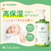 赤ちゃんの保湿剤は何がいい?迷ったら新生児から安心して使えるアロベビーのミルクローションおすすめ!