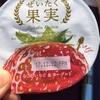 オハヨー乳業:贅沢果実イチゴ