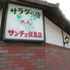 サラダの店サンチョは、お客のおじいさんが店員さんに「30年前から来てる」と自慢する店