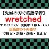 【鬼滅の刃の英語】wretched の意味、炭治郎の手の描写で例文、語源、覚え方(TOEIC,英検準1級)【マンガで英語学習】