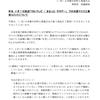 3月7日放送TBSテレビ「まるっと!サタデー」取材先の回答と全く違う報道を流す