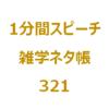 ラムサール条約といえば?【1分間スピーチ|雑学ネタ帳321】