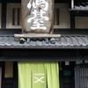 FUJIKINA 京都撮影ツアー