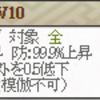 影城主の合成(4) やっときた無双英傑!!