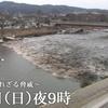 【NHKスペシャル】河川津波の恐ろしさと避難対策について