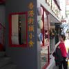 子供と海外旅行〜春は香港・6〜吉祥寺で贊記茶餐廳 (チャンキチャチャンテン)で間違えた