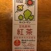 キッコーマン・豆乳飲料・紅茶