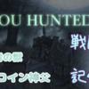【Bloodborne】聖職者の獣、ガスコイン神父  戦闘記録