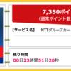 【ハピタス】明日まで! NTTグループカードで期間限定7,350pt(7,350円)! さらに最大10,000円のキャッシュバックも!