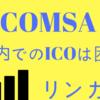 COMSA【コムサ】、テックビューロが国内でのICO困難を発表!!