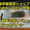 海洋堂直営ショップ『ホビーロビー門真二周年記念イベント』に行ったハナシ