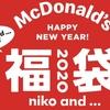 2020年 マクドナルド × niko and... コラボ福袋発売!激レアアイテムの『ポテトタイマー』を手に入れよう!!