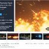 【Unity公式アセット】火、爆発、電気、氷、SF、液体、溶解、煙、ロケットなど+47種類の高品質エフェクト!ハイクオリティ&大ボリュームエフェクトをUnity公式がリリースしました「Unity Particle Pack」