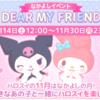 【今日のハロスイ】なかよしイベント「DEAR MY FRIEND」やってますね