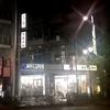 【口コミ】エニタイムフィットネス 店舗設備レビュー  中野店