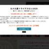 【朗報】九十九里トライアスロン(99T)も10月11日に開催決定!