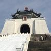 台湾 Vol.3 <台北・TPE/中正記念堂・故宮博物院・忠烈祠>