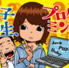 【第2話】プログラミング言語で「会話」ってできるんですか? 女子大生、多すぎるプログラミング言語に困惑