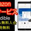Ayatoも早速利用!Amazon新サービス★Audible